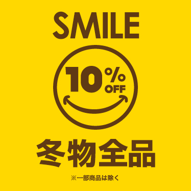 2016/09/15<br /><開催>秋冬全品10%OFFになる「SMILE 10%OFF」