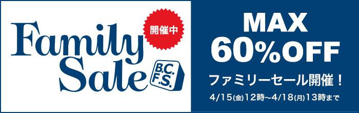 Family Sale(ファミリーセール) - Style Cruise(スタイルクルーズ)